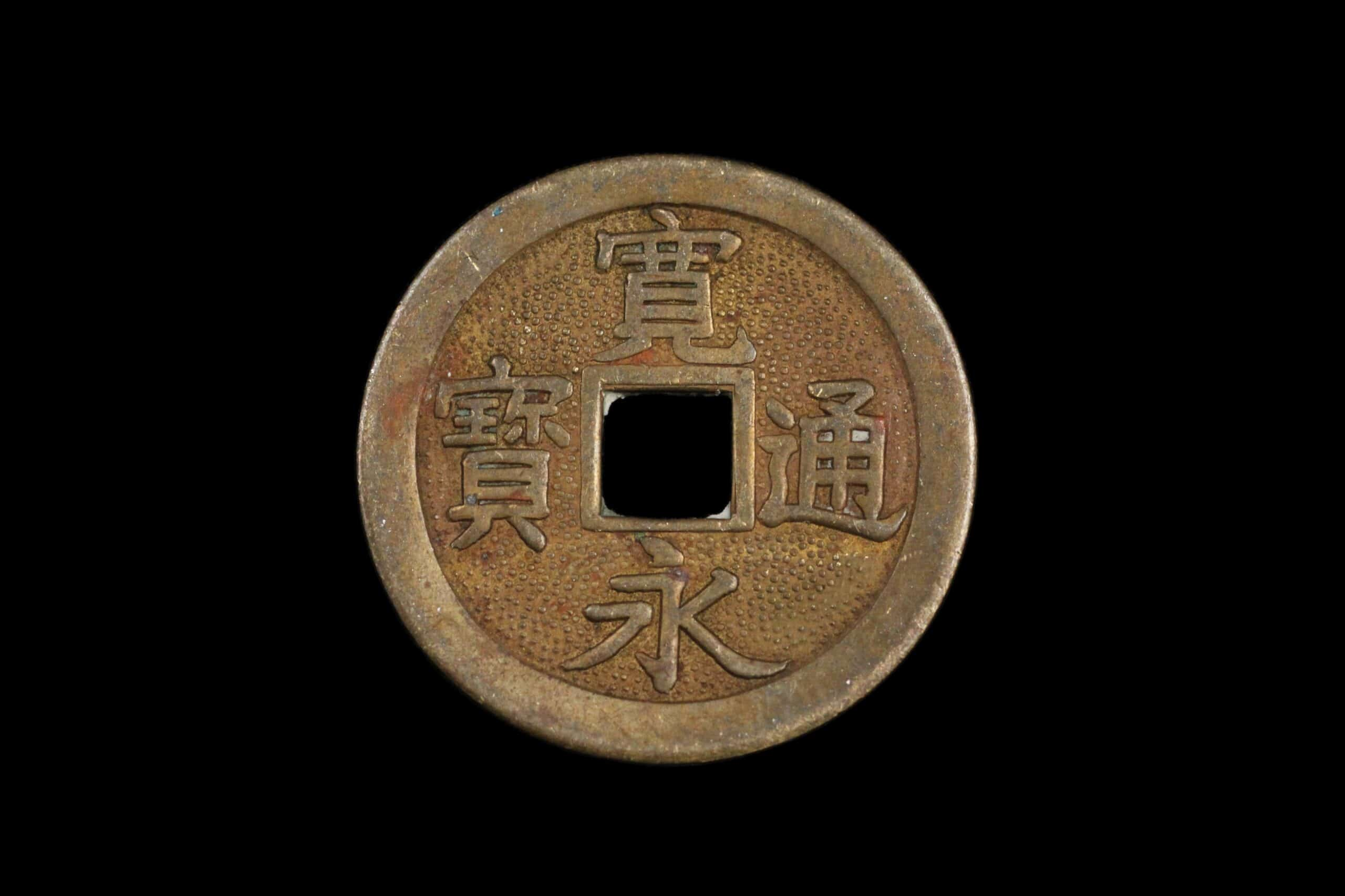 Chinese Bronze Coin with Square Hole in the Middle.